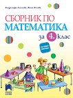 Сборник по математика за 4. клас - Владимира Ангелова, Жана Колева -