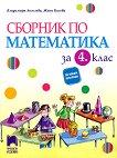 Сборник по математика за 4. клас - помагало