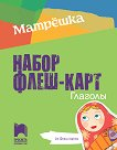 """Матрешка: Комплект от 24 карти """"Глаголи"""" за 4. клас -"""