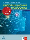 Информационни технологии за 10. клас - учебник