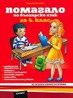 Помагало по български език за 4. клас - учебник
