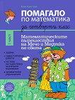 Помагало по математика за 4. клас - част 1 Математическите пътешествия на Мечо и Медунка по света - помагало