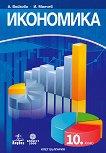 Икономика за 10. клас - Антоанета Войкова, Иво Манчев -