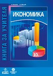Книга за учителя по икономика за 10. клас - Антоанета Войкова, Иво Манчев -