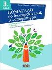 Помагало по български език и литература за 3. клас - Нели Иванова, Румяна Нешкова - учебна тетрадка