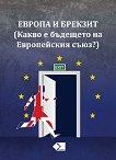 Европа и Брекзит : (Какво е бъдещето на Европейския съюз?) -