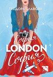 София - London - София -