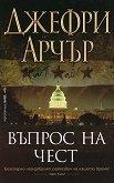 Въпрос на чест - Джефри Арчър - книга