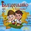 Българознайко и Българознайка : Брой 2 - Виктория Петкова - детска книга