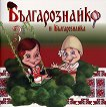 Българознайко и Българознайка : Брой 3 - Виктория Петкова -