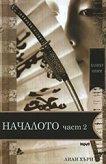 Кланът Отори: Началото - II част - Лиан Хърн - книга