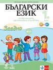 Български език за 1. клас - ниво A1.1. Учебно помагало за подпомагане на обучението, организирано в чужбина - помагало