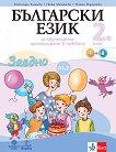 Български език за 2. клас - ниво A1.2. Учебно помагало за подпомагане на обучението, организирано в чужбина - учебник
