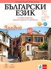Български език за 5. клас - ниво A2+. Учебно помагало за подпомагане на обучението, организирано в чужбина - Светозара Халачева, Йовка Дапчева -
