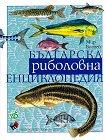 Българска риболовна енциклопедия - Мир Богоев -