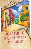 Щастието е любимият ми цвят - Кристина Кунаг - книга