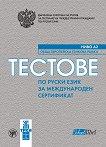 Тестове по руски език за международен сертификат - ниво А2 - книга