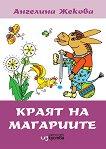 Краят на магариите - Ангелина Жекова -