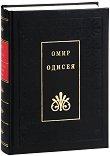 Одисея - Омир - календар