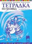 Тетрадка по музика за 4. клас - Галунка Калоферова, Вяра Сотирова, Росица Драганова -