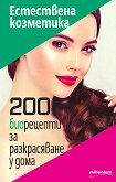 Естествена козметика. 200 биорецепти за разкрасяване у дома - Галина Иванова -
