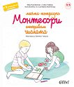 Моята тетрадка Монтесори - Откривам числата - Мари Ешенбренер, Сабин Хофман -