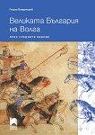 Великата България на Волга през средните векове - Георги Владимиров - книга