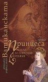 Ватиканската принцеса - Кристофър Гортнър -