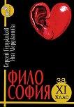 Философия за 11. клас - Сергей Герджиков, Яна Мерджанова -