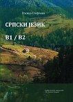 Српски jeзик - ниво B1/B2 - Росица Стефчева -