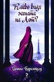 Какво видя жената на Лот? - Йоанна Буразопулу - книга