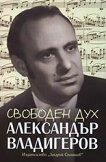 Свободен дух - Александър Владигеров -