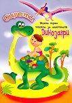 Моята първа книжка за оцветяване: Динозаври -