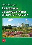 Разсадник за декоративни дървета и храсти - Пламен Александров - книга