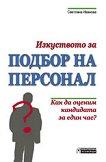 Изкуството за подбор на персонал - Светлана Иванова - книга