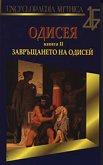 Одисея - Книга 2: Завръщането на Одисей - Иван Белинчев -