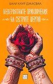 Невероятните приключения на сестрите Шергил - Бали Каур Джасвал - книга