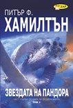 Звездата на Пандора - книга първа -