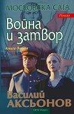 Московска Сага - Книга 2: Война и затвор -