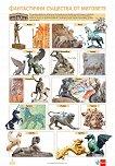 Двустранно табло по изобразително изкуство за 4. клас : Фантастични същества от митовете. Работа с листа и горски плодове -