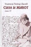 Сила и живот - том 17 - Петър Дънов - книга
