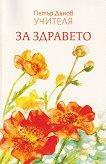 За здравето - Петър Дънов - книга