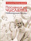 Послания на числата - Петър Дънов -