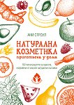 Натурална козметика приготвена у дома - Ани Строуп - книга