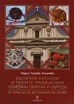Българите католици и техните традиционни семейни обичаи и обреди. От края на XIX до средата на XX век - Мария Ташева - Халачева -