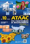 Атлас по география и икономика за 10. клас + онлайн тестове + аудиоинформация - Румен Пенин, Петър Стоянов, Георги Кънев -