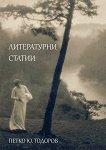 Литературни статии - Петко Ю. Тодоров -