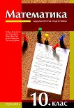 Математика за 10. клас - Задължителна подготовка - Стефан Додунеков, Галя Кожухарова -