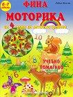 Фина моторика: Учебно помагало за 4. група на детската градина - Лидия Бачева - книга за учителя