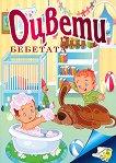 Оцвети: Бебетата - детска книга